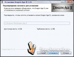 Dragon Age II Патч v1.01
