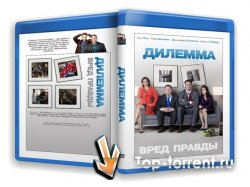 Дилемма / The Dilemma (2011)