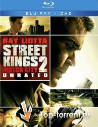 ������ ���� 2 / Street Kings: Motor City