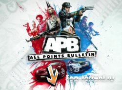APB: Reloaded [patch 1.5.0.76.]