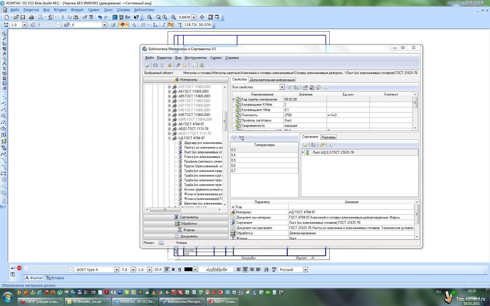 KOMPAS-3D V15.2.0 AEC СКАЧАТЬ БЕСПЛАТНО