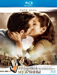 Женщина и мужчины / Ces amours-la / What love may bring (2010) HDRip | Лицензия