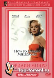 ��� ����� ����� �� ���������� / How To Marry A Millionaire