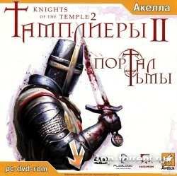 Тамплиеры 2: Портал Тьмы / Knights of the Temple 2