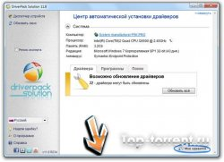 DriverPack Solution 11.8