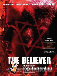 Фанатик / The Believer