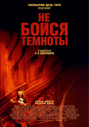 �� ����� ������� / Don't Be Afraid of the Dark (2010)