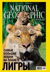 National Geographic № 10 Россия (Октябрь 2011)
