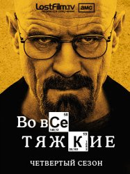 Во все тяжкие / Breaking Bad (2011)