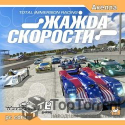 Жажда скорости / Total Immersion Racing