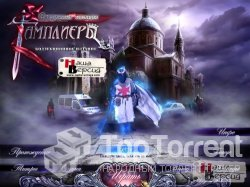 ��������� �������: ��������� / Hallowed Legends: The Templar CE