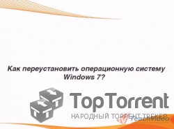 ��� �������������� ������������ ������� Windows 7 - ���������