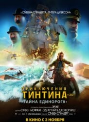 Приключения Тинтина: Тайна Единорога / The Adventures of Tintin