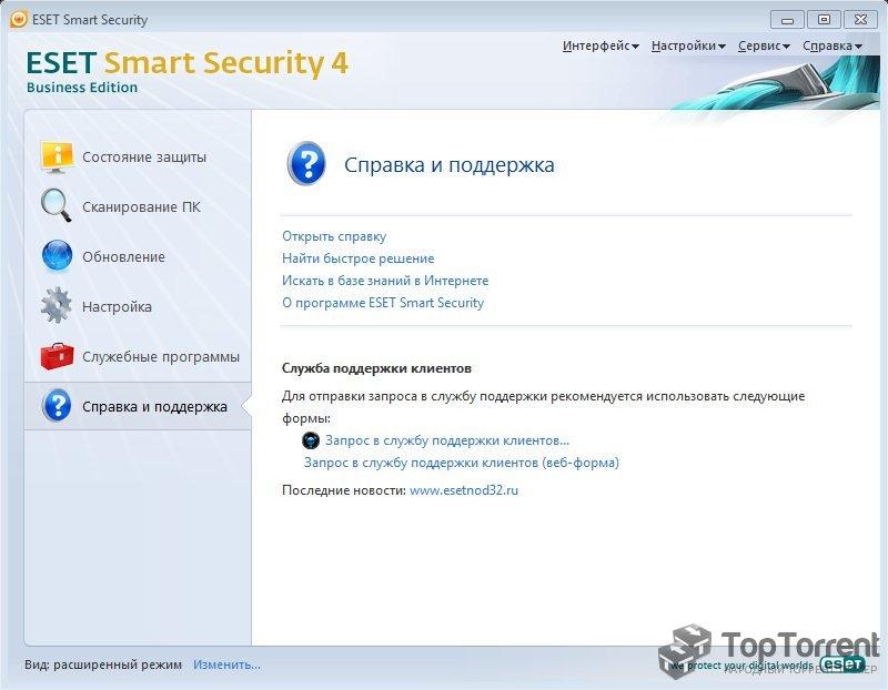 ESET SMART SECURITY 4.2.71.3 СКАЧАТЬ БЕСПЛАТНО