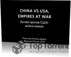 ����� ������ ���: ����� ����� / China vs USA: empires at war