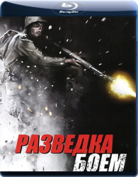 Разведка боем / Battle Force (2011)