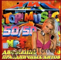 Хит FM Top Music (2012)