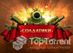 Солдатики / Toy Defense