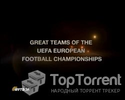 ����� ���� 10�. / Great teams of the UEFA EURO (2012)