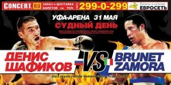 Бокс. Денис Шафиков - Брунет Замора II / Denis Shafikov vs Brunet Zamora II [31.05]