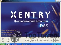 Mercedes DAS/XENTRY (Диагностика)