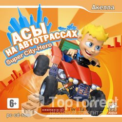 Super City Hero / Асы на автотрассах