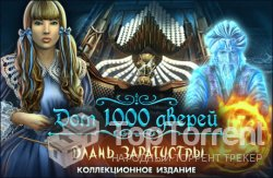 Дом 1000 дверей. Длань Заратустры / House of 1000 Doors: The Palm of Zoroaster