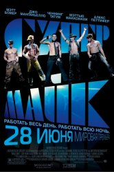 ����� ���� / Magic Mike (2012)