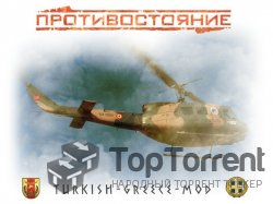 �������������� 4 - �������-��������� �������� / Sudden Strike - Turkish-Greece-Mod