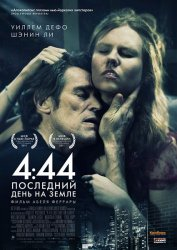 4:44 ��������� ���� �� ����� / 4:44 Last Day on Earth (2011)