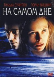 На самом дне / The Deep End (2001)