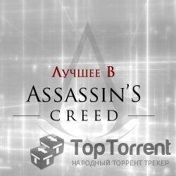 Jesper Kyd - Лучшее в Assassin's Creed (2011)