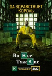 Во все тяжкие / Breaking Bad (5 сезон 2012)