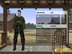 ��������� ����� / Deer Hunter 2005