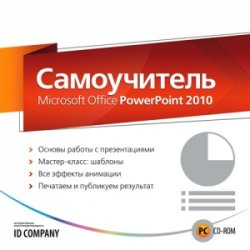 ����������� Microsoft Office PowerPoint 2010