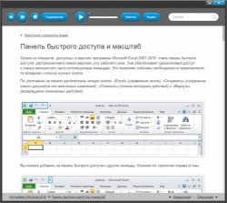 ����������� Microsoft Office Excel 2010