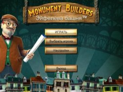 Monument Builders. Эйфелева башня / Monument Builders: Eiffel Tower