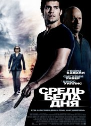 ����� ���� ��� / The Cold Light of Day (2012)