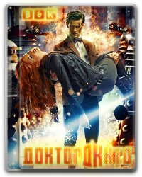 ������ ��� / Doctor Who (7 ����� 2012)