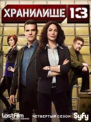Хранилище 13 / Warehouse 13 (4 сезон 2012)