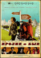 Кролик и бык / Bunny and the Bull (2009)