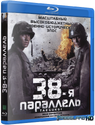 38-я параллель / Taegukgi hwinalrimyeo / Brotherhood (2004)