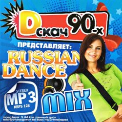 D-скач 90-х Russian Dance Mix (2012)