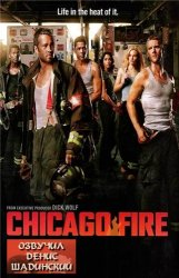 Пожарные Чикаго / Chicago Fire (1 сезон 2012)