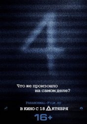 �������������� ������� 4 / Paranormal Activity 4 (2012)