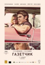 �������� / The Paperboy (2012)