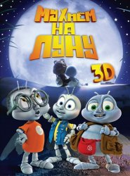 Мухнём на Луну / Fly Me to the Moon (2008)