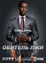 Обитель лжи / House of Lies (2 сезон 2013)