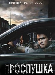 ��������� / The Wire / ����� 3 (2004)