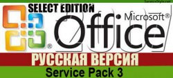 Microsoft Office 2007 with SP3. Select Edition